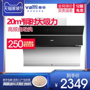 Vatti/华帝 CXW-238-i11083 油烟机侧吸式自动清洗抽油烟机大吸力
