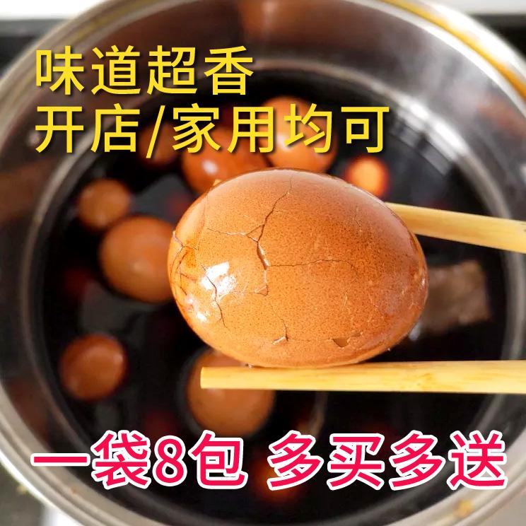 【含8包】煮茶叶蛋料包五香卤蛋调料包 卤料包鹌鹑蛋鸡蛋茶蛋配方