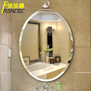 椭圆形卫生间挂墙无框浴室镜子梳妆台化妆镜洗脸盆镜子壁挂卫浴镜