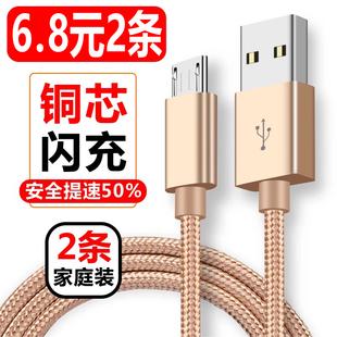 小米oppo华为vivo酷派魅族荣耀三星手机安卓数据线充电线快充国产