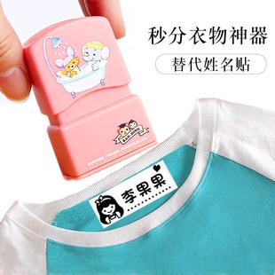 幼儿园名字贴纸宝宝姓名贴刺绣防水布定制免缝儿童衣服印章校服