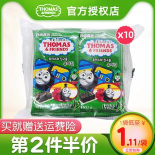 韓國進口托馬斯小火車即食橄榄油海苔2.1g*10寶寶零食輔食紫菜片