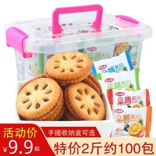 果酱夹心饼干整箱1000g散装批发混合口味早餐饼干8090怀旧零食
