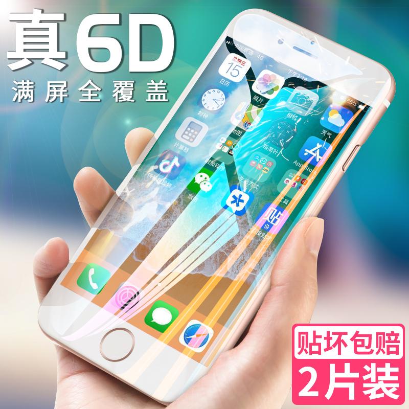 苹果8plus钢化膜全屏覆盖iPhone7手机贴膜8plus防爆玻璃膜高清抗蓝光7plus保护膜纳米软包边抗指纹超薄防刮花