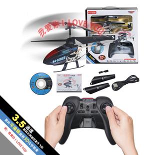 合金遥控飞机直升机耐摔充电动男孩儿童玩具防撞摇空航模型无人机