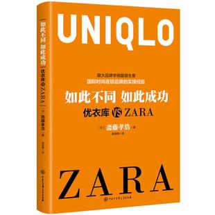 如此不同 如此成功优衣库 VS ZARA营销管理 如此不同如此成功 企业品牌营销策略 营销手段 经济管理营销管理 国内经济贸易书籍