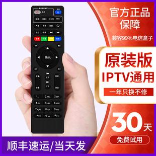 原装广东IPTV机顶盒遥控器通用创维E900九联科技中兴b860九洲PTV8098银河G240兆能Z84中国移动电信盒子通用