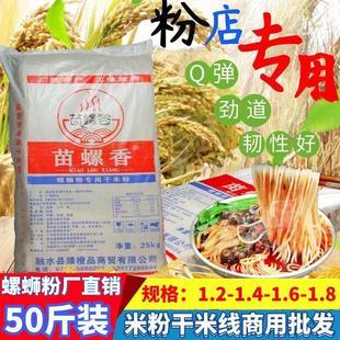 苗螺香桂林米粉干粉米线商用粉丝米线袋装50斤米线干货柳州螺蛳粉