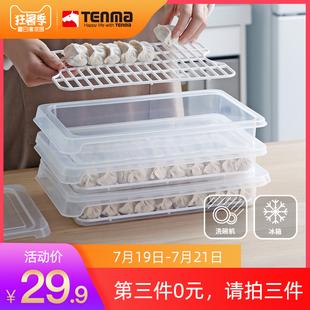 日本tenma天马株式会社厨房饺子盒生鲜收纳盒冰箱冷藏保鲜盒托盘