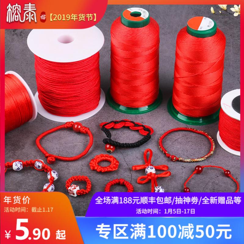 红绳编织线 猪年 挂绳手工DIY红线绳 手链项链串珠戒指中国结玉线