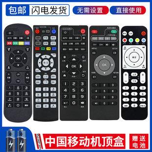 适用 中国移动机顶盒遥控器 移动宽带网络电视盒子通用魔百和魔百盒咪咕广东九联科技原装
