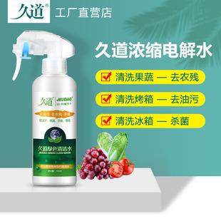 久道清洁水油污清洁剂果蔬去农残清洗剂餐具灭菌消毒免水洗多功能