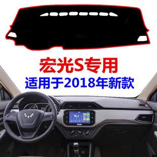 2018年新款五菱宏光S中控仪表盘避光垫前工作台遮阳遮光防晒护垫