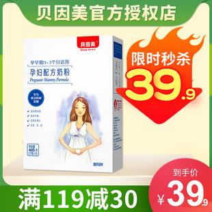 贝因美孕产妇妈咪奶粉孕早期准妈咪配方405g盒装奶粉孕妇营养奶粉