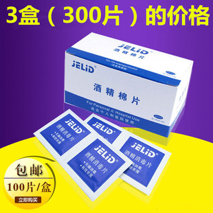 3盒(300片)一次性酒精棉片 手机餐具小伤口采血灭菌急救消毒片