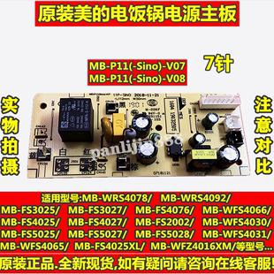 美的电饭煲配件MB-WFS4066/WRS4092/WFS4078/4065/电源板7针主板
