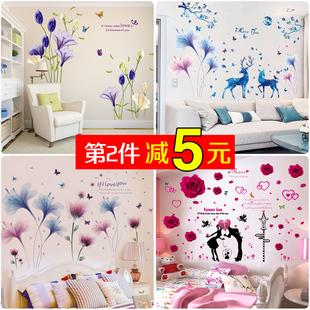 卧室温馨床头装饰宿舍墙贴纸客厅沙发背景墙壁贴画自粘防水可移除