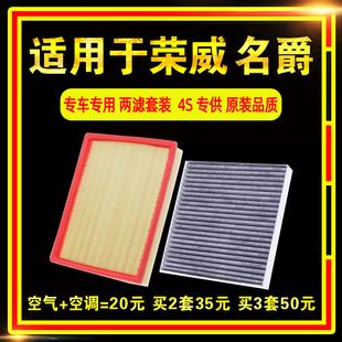 适用荣威RX5空调滤芯350i5i6名爵6MG3锐腾ZS空气滤芯原装原厂升级