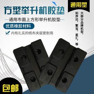 升降机方脚垫 通用型方型 举升机胶垫 大汽车长方形托盘 脚增高腿