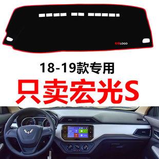 19新款18款五菱宏光S汽车中控台仪表台盘避光垫防晒垫防滑垫