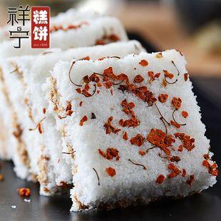 温州手工传统桂花糯米糕250g
