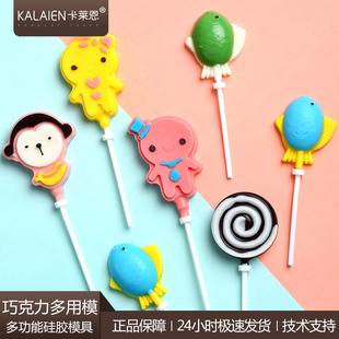手工巧克力棒棒糖模具硅胶儿童卡通diy自制家用冰格磨具蛋糕模型