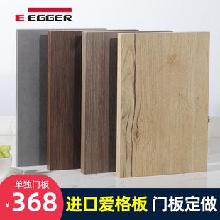 进口爱格板门板定制奥利地进口EGGER 整体衣柜厨房橱柜柜门定做