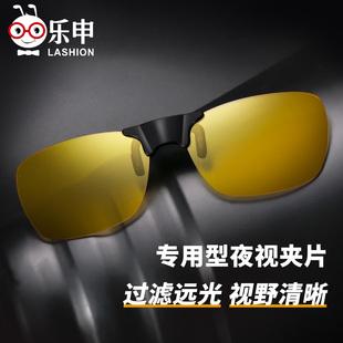 晚上开车专用夜视眼镜高清红外线夜间夜光镜片防远光灯偏光夹片男