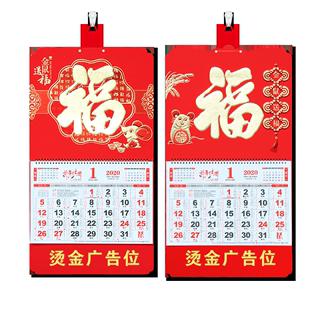 福字2020年挂曆定制鼠年公司廣告創意月曆手撕曆吊牌定做高檔日曆年曆家用大号挂牆中國平安人壽保險促銷禮品