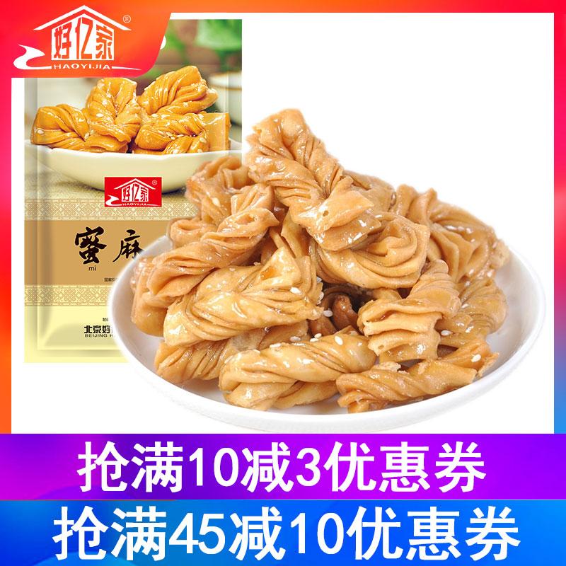小麻花酥脆蜜麻花230g北京特产糕点红好亿家零食美食小吃点心礼包