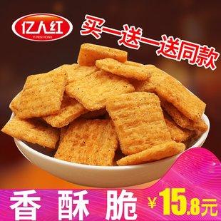 亿人红小米锅巴麻辣味408g好吃的 小吃零食吃货休闲膨化食品特产
