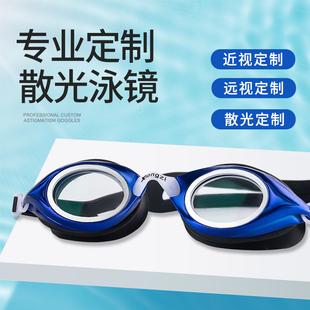 雄姿定制近视远视老花散光男女儿童游泳镜防雾防水配任何度数泳镜