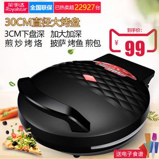 荣事达电饼铛饼档双面加热家用悬浮蛋糕烙饼煎饼机全自动薄饼正品