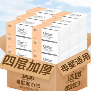 30包原木抽纸整箱纸巾卫生纸卷纸家用餐巾纸抽面巾纸