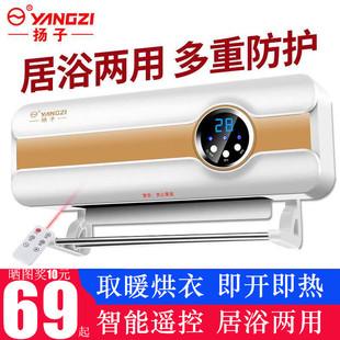 暖风机家用浴室冷暖两用壁挂式取暖器电暖风电暖气节能省电小太阳