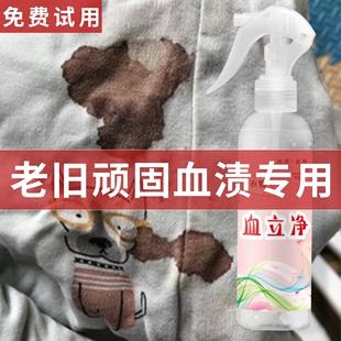 衣服床单床垫去除旧血渍血迹清洗剂大姨妈内裤专用洗衣液抗菌杀菌