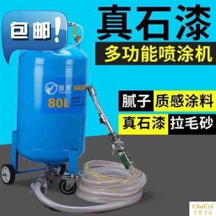 喷浆机动力万向轮子h漆涂机多功能全自动墙体配件石头喷腻子粉的