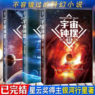 正版新书 宇宙钟摆1+2+3共三册 量子幽灵 吴信才  智能是否可以在人类大脑中实现寄生 文学\科幻小说畅销书籍