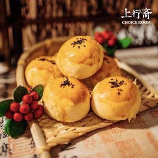 上行斋 海鸭蛋蛋黄酥麻薯雪媚娘 整箱小零食早餐面包小吃网红糕点
