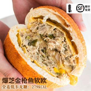 之间全麦面包软欧包金枪鱼芝士乳酪健身低脂代餐生酮饮食网红早餐