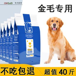 金毛专用狗粮20kg成犬幼犬通用40斤大型犬美毛补钙壮骨天然粮
