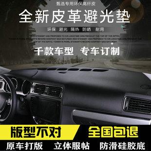 汽车中控仪表台工作台避光垫防晒防尘XRV隔热装饰盘CRV遮阳后窗垫
