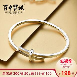 百年宝诚银手镯女款925银简约时尚冷淡风开口光面可折叠银镯子