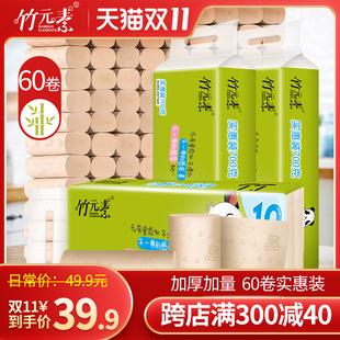 竹元素60卷纸巾本色卫生纸整箱批发家用厕纸实惠装母婴无芯卷筒纸