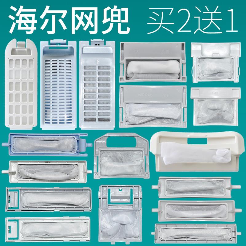适合原裝海爾洗衣機配件過濾網神童王過濾盒小神童過濾網袋通用型