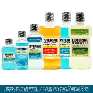 李施德林漱口水 冰蓝口味80ml/劲爽/零度/天然橙味/绿茶精华500ml