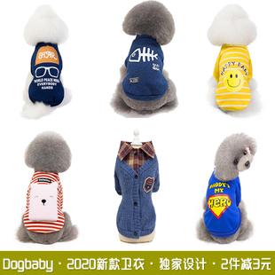 狗狗衣服秋冬装泰迪比熊博美小狗小型犬宠物秋季卫衣加厚保暖潮牌