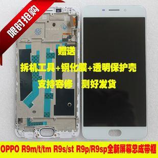 oppor9tm R9s r9m r11plus外屏触摸屏幕总成手机内外显示触摸原装