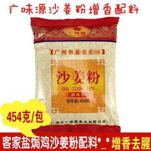 食用广味源沙姜粉盐焗鸡配料调料纯正袋装三奈新鲜广东客家商家用