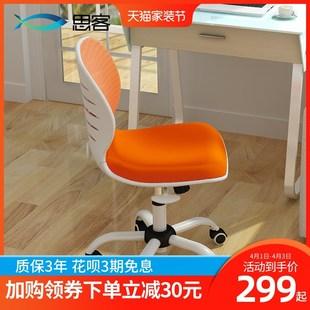 思客电脑椅家用办公椅学生学习椅无扶手升降小转椅书桌简约座椅子